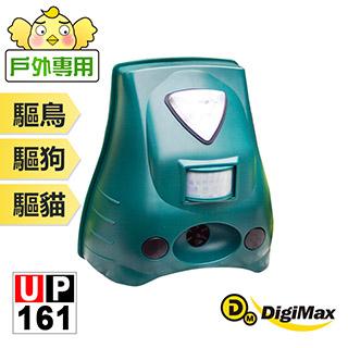 Digimax★UP-161 艾摩三合一野生動物驅除器 [ 超音波驅逐 ] [ 紅外線偵測 ] [ LED強力閃光 ]