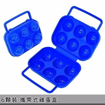 【迪伯特DIBOTE】外出便攜蛋盒/雞蛋收納盒(6顆裝)