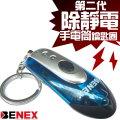 第二代 BENEX 除靜電手電筒鑰匙圈 (ET-0196)-藍色