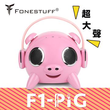 原價$1990 限時5折 FONESTUFF F1-PIG 2.1聲道藍牙喇叭