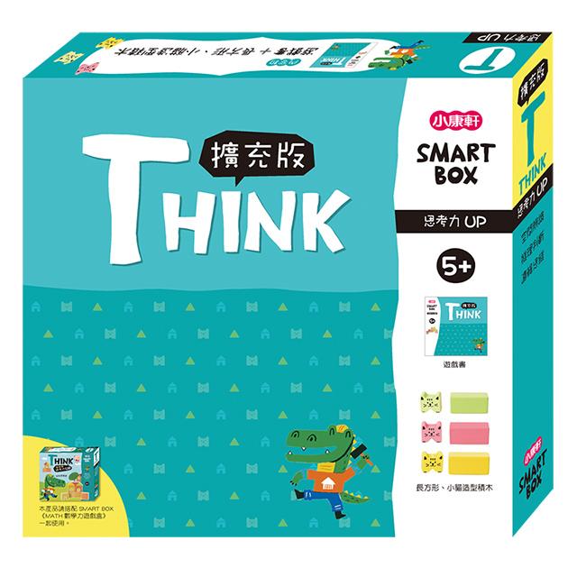《 小康軒 Kids Crafts 》SMART BOX 思考力擴充版