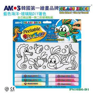 韓國 AMOS 彩繪玻璃貼 藍色海洋-DIY 玻璃彩繪膠 (原廠公司貨)