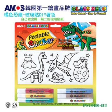 韓國 AMOS 彩繪玻璃貼 橘色恐龍-DIY 玻璃彩繪膠 (原廠公司貨)