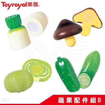 日本《樂雅 Toyroyal》蔬果配件組B