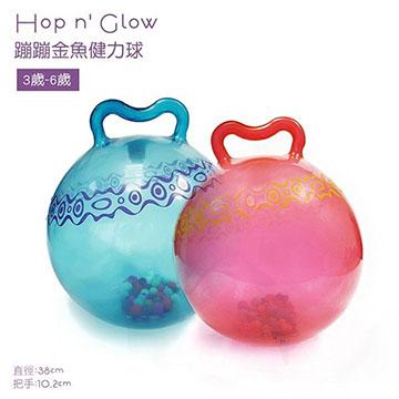 【美國 B.Toys 感統玩具】蹦蹦金魚健力球(兩色可選) BX1510Z/BX1511Z