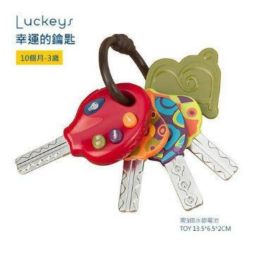 【美國 B.Toys 感統玩具】幸運的鑰匙(顏色隨機) BX1227Z