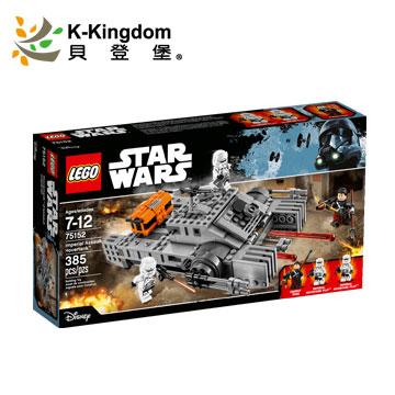 ◤限時特賣↘9折◢ 【貝登堡】LEGO樂高 星際大戰外傳系列 帝國懸浮坦克 75152