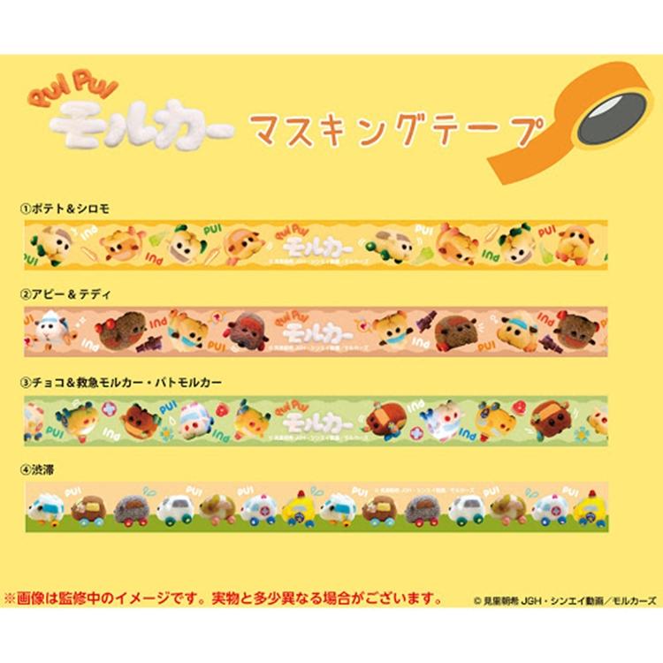 日本製ENSKY天竺鼠車車紙膠帶PUI PUI紙膠帶4757系列紙膠布(4入組)手帳筆記本標註小貼紙