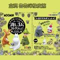 日貨盒玩系列-魯魯咪橡皮擦 (整盒8入裝)