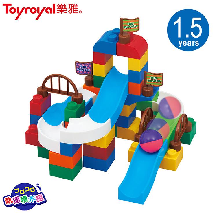 日本《樂雅 Toyroyal》軌道滾球積木-大