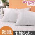dreamer STYLE 頂級緹花羽絲絨枕-1入