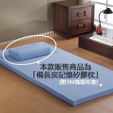 台灣製床家-人體工學 惰性記憶矽膠枕(2入)
