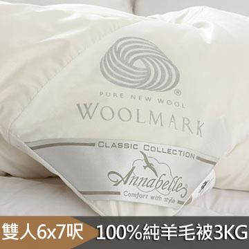 Annabelle-100%澳洲國際羊毛局認證羊毛被-3.0kg