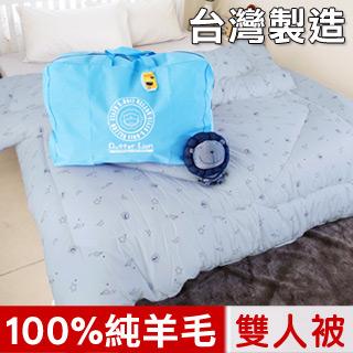 【奶油獅】星空飛行 台灣製造 美國抗菌純棉表布澳洲100%純新天然羊毛被-雙人(灰)