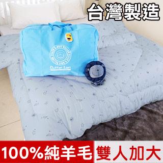 【奶油獅】星空飛行 台灣製造 美國抗菌純棉表布澳洲100%純新天然羊毛被-雙人加大(灰)