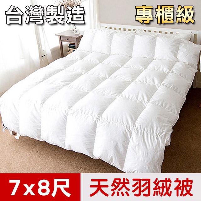 【凱蕾絲帝】台灣制造~耐寒5℃純天然羽絨被(雙人加大)