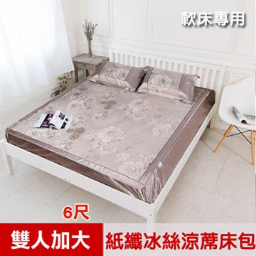 【米夢家居】軟床專用-濃情牡丹超細絲滑紙纖冰絲涼蓆床包三件組-雙人加大6尺