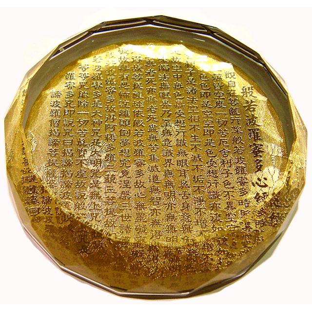 《心經》飾金圓形水晶文鎮