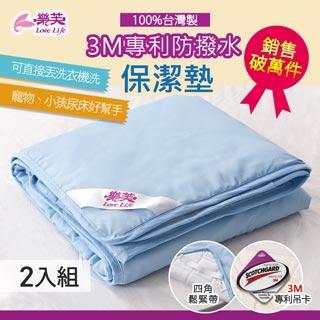 【樂芙】單人-平單式防潑水保潔墊 兩入裝