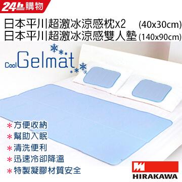 日本平川超激冰涼感系列床枕墊組(90*140cm床墊*1+30*40cm枕墊*2)