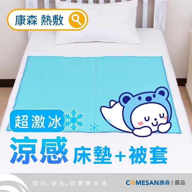 日本平川超激冰涼感單人床墊(薄)含被套-輕綠角邊(90x90CM)