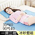 【米夢家居】長效型冰砂冰涼墊三件組90x140cm(1大床+2枕)