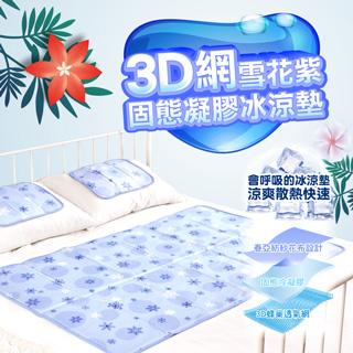 日本SANKI 雪花3D網固態凝膠冰涼墊