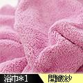 《米夢家居》 台灣製造水乾乾SUMEASY開纖吸水紗-柔膚浴巾(淺粉)