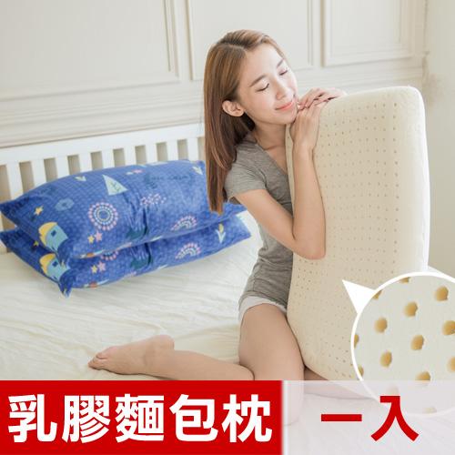【米夢家居】夢想家園系列-成人專用~馬來西亞進口純天然麵包造型乳膠枕(深夢藍)一入