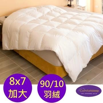 《Comfortsleep》8x7尺頂級雙人加大90%羽絨冬被, 適合6x7尺King Size床墊使用
