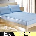 【RODERLY】3D立體高科技涼夏雙人床包-藍