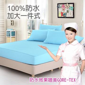 【精靈工廠】看護級100%防水透氣床包式保潔墊-加大