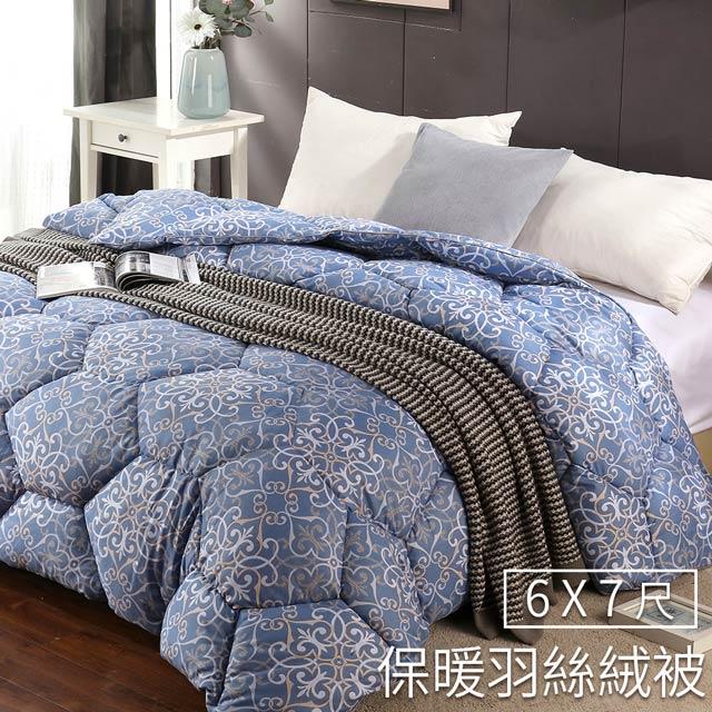 BELLE VIE【 宮廷風系列-藍】保暖羽絲絨被 (180x210cm )