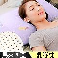 【奶油獅】馬來西亞進口100%純天然蝶型乳膠枕-幻紫
