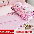 【奶油獅】好朋友系列-台灣製造-100%精梳純棉兩用被套(俏麗粉)-單人