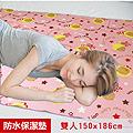 【奶油獅】台灣製造-搖滾星星ADVANTA超防水止滑保潔墊/生理墊/尿布墊(雙人150*186cm)-粉紅