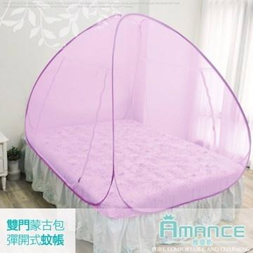 【雅曼斯Amance】豪華雙開門拉鏈彈開式蚊帳/蒙古包-(加大紫色)