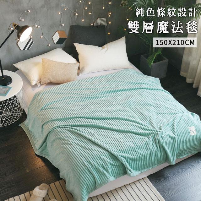 BELLE VIE 純色簡約條紋魔法絨毯(150x210cm) 湖水綠