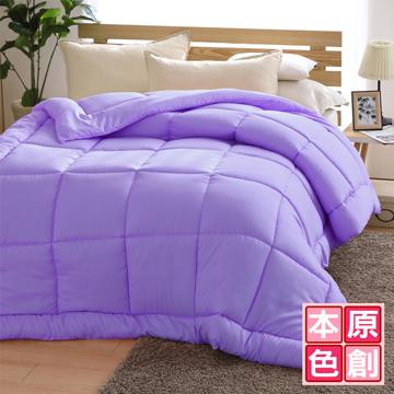 【原創本色】繽紛暖心雙人羽絲絨冬被(紫色)