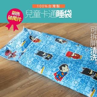 【樂芙】 正義曙光 兒童睡袋