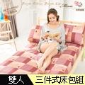 Domo 拼布風情 雙人5X6.2尺薄床包美式枕套三件組 台灣製