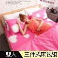 Domo 雙人床包三件組 桃色 桃樂絲 100%磨毛超細纖維 2014早春新品獨家販售 台灣製