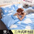 Domo 雙人床包三件組 藍色 翡翠心城 100%磨毛超細纖維 2014早春新品獨家販售 台灣製