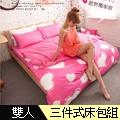 Domo 雙人床包三件組 桃色 陶醉點心 100%磨毛超細纖維 2014早春新品獨家販售 台灣製