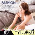 Domo 素色雙色系 濃情可可 雙人床包枕套三件組 100%精梳棉 台灣製