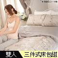 Domo 香草盒子 雙人5尺薄床包美式枕套三件組 100%精梳棉 台灣製