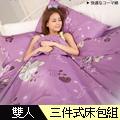 Domo 蔓陀蘿(紫) 雙人5尺薄床包美式枕套三件組 100%精梳棉 台灣製