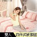 Domo 粉色氛圍 雙人5尺薄床包薄被套四件組 100%精梳棉 台灣製