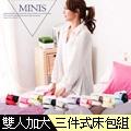Domo 素色雙色系 少女心 雙人加大床包枕套三件組 100%精梳棉 台灣製