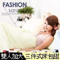 Domo 素色雙色系 綠百合 雙人加大床包枕套三件組 100%精梳棉 台灣製